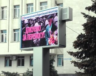 Борисполь, 2012. Информационная система города на основе LED-экрана