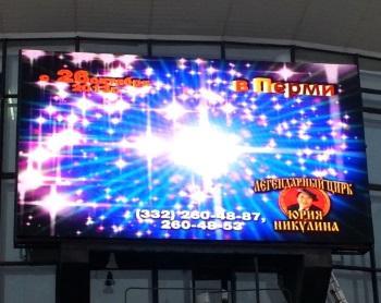 Пермь, 2013 год. LED-экран TM SEA на городском цирке