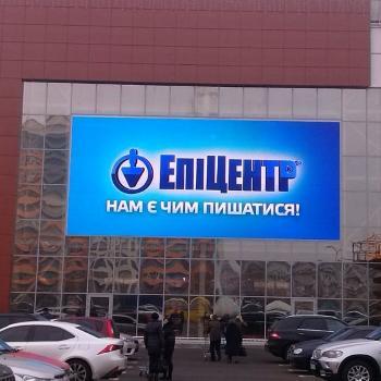 Киев, 2014 год. Гигантские LED-экраны на фасадах ТЦ стали нормой
