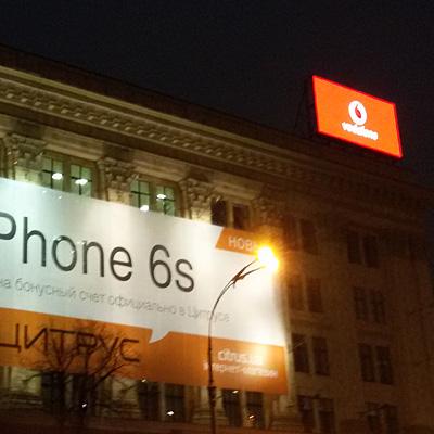 Новый светодиодный экран с управлением по 3G прописался на майдане Свободы в Харькове