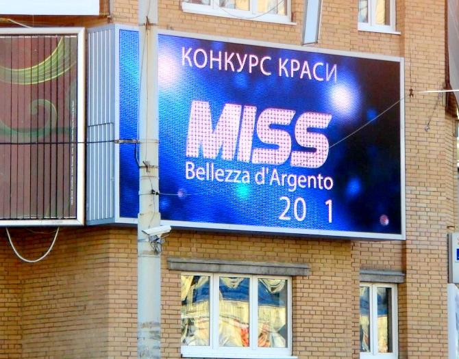 Уличный рекламный экран