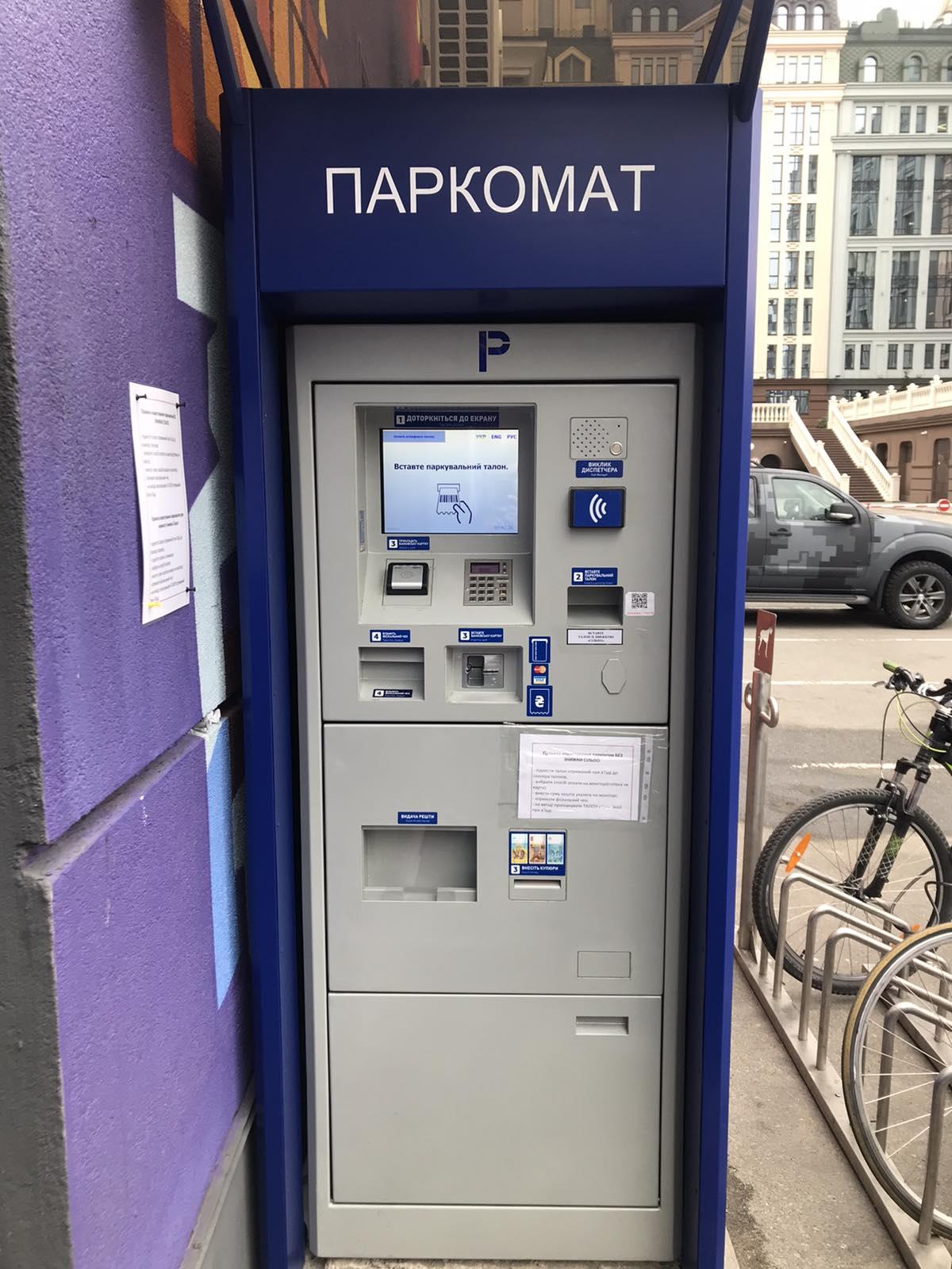 Паркомат для БЦ Astarta