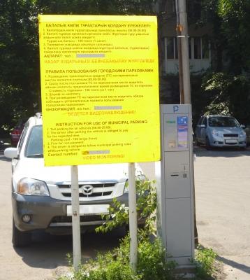 Паркоматы СЭА, паркоматы Алматы, парковочное оборудование