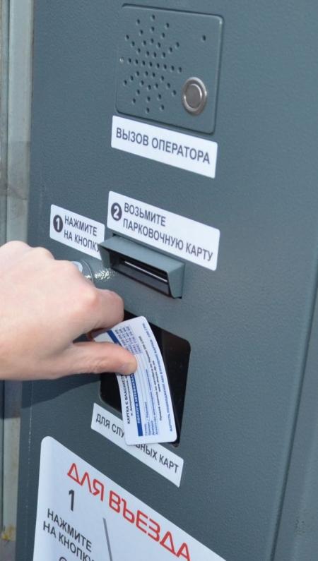 Въезд на парковку по парковочным карточкам и служебным картам