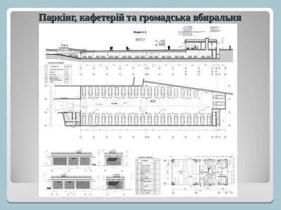 киевский велотрек, схема киевского велотрека, паркинг для велотрека, подземный паркинг