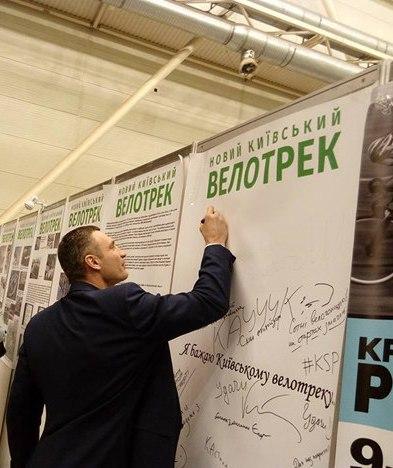 киевский велотрек, Кличко