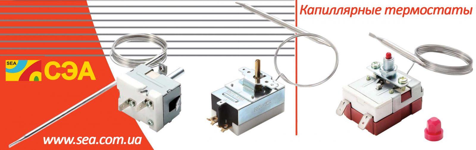 Капиллярные термостаты - продукты Microtherm