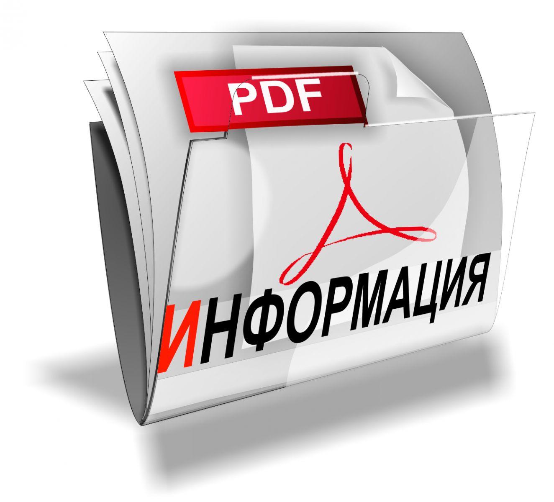 Открыть / загрузить файл с технической информацией (datasheet)