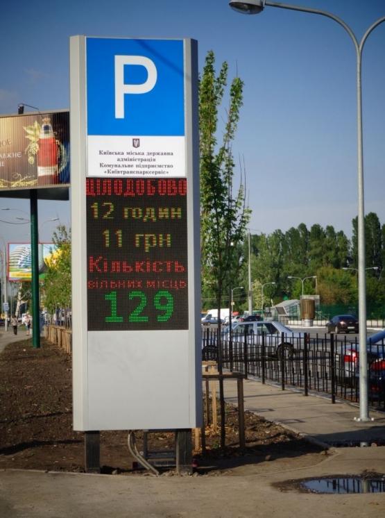 информационное табло, информационная стелла, табло свободных мест на парковке