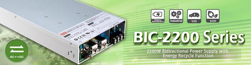 BIC-2200: Двонаправлене джерело живлення 2200 Вт з функцією рециркуляції енергії