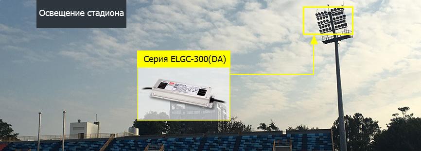 Пример использования драйверов серии ELGC-300-DA