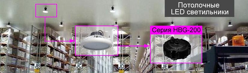 Примеры использования LED драйверов HBG-200