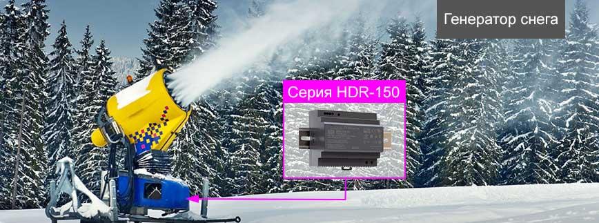 Пример использования HDR-150