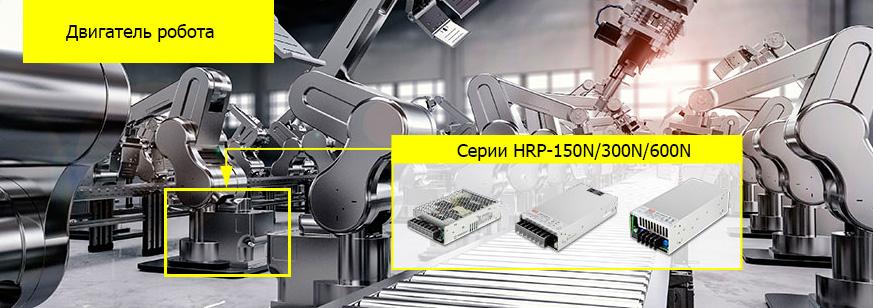 Пример использования HRP-N