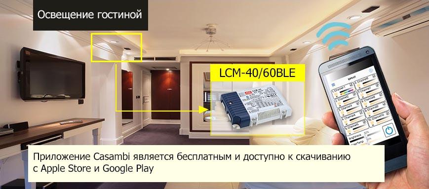 Пример использования LCM-40/60BLE в освещении гостиной