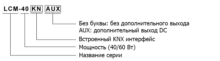 Кодирование моделей LCM-40KN и LCM-60KN