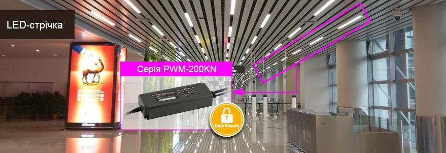 Приклад використання PWM-200KN