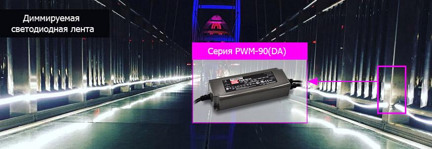 Пример использования серии PWM с DALI