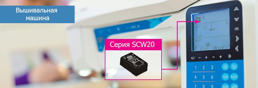Пример использования DC/DC-преобразователей серии SCW20