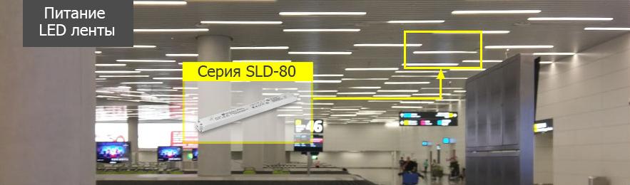 Пример использования SLD-80