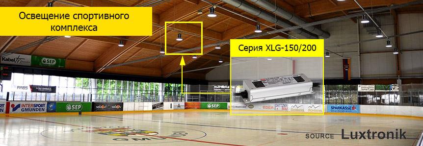 Пример использования драйверов для светодиодов XLG-150 и XLG-200