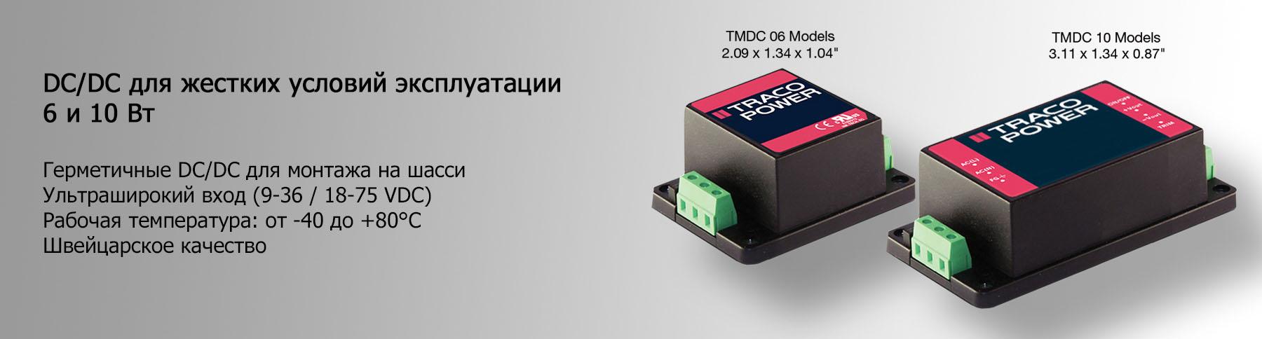 TMDC 06 и TMDC 10 - DC/DC преобразователи 6 и 10 Вт для монтажа на шасси