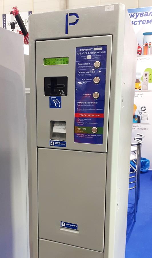 Паркоматы производства СЭА на выставке Коммунтех 2019. Модель 04 серии СЕА АП 100