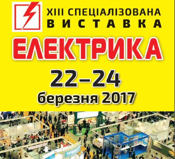 електрика, виставка електрика
