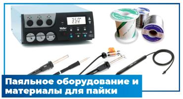 Паяльное оборудование и материалы