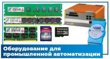 Оборудование и системы для промышленной автоматизации