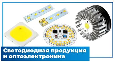 Светодиодная продукция и оптоэлектроника