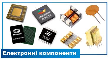 Електронні компоненти