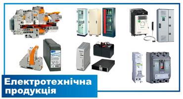 Електротехнічна продукція