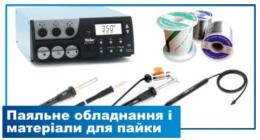 Паяльне обладнання і матеріали для пайки