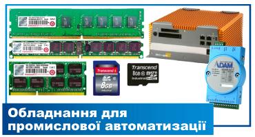 Обладнання та системи для промислової автоматизації