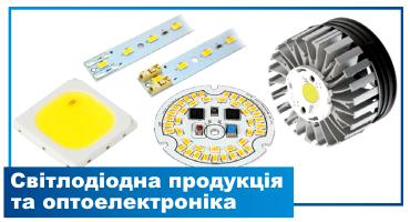 Світлодіодна продукція та оптоелектроніка