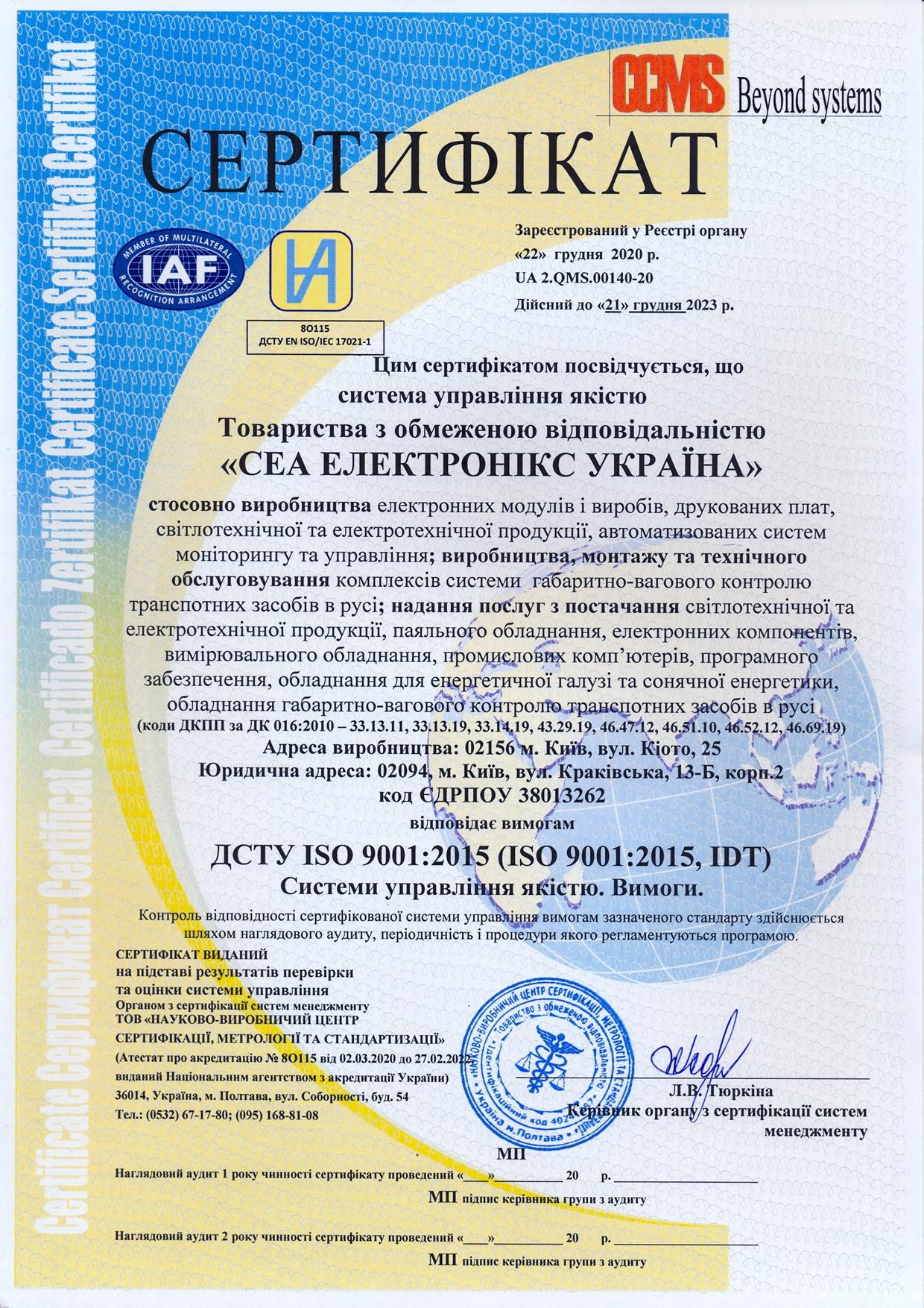 Контрактне виробництво, постачання продукції і монтаж обладнання Компанією СЕА відповідає вимогам ISO 9001:2015
