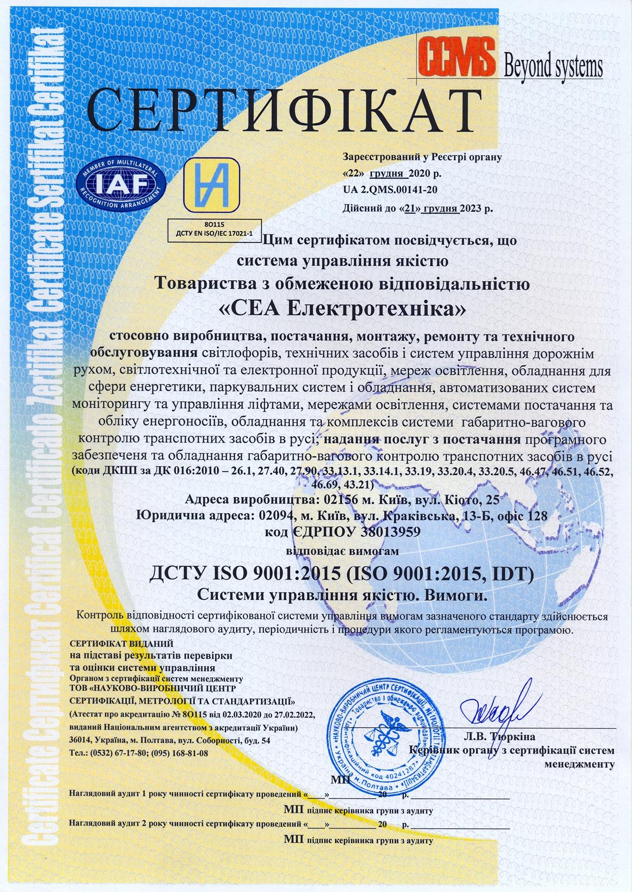 Виробництво, постачання, монтаж, ремонт, обслуговування устаткування і систем Компанією СЕА відповідають вимогам ISO 9001:2015
