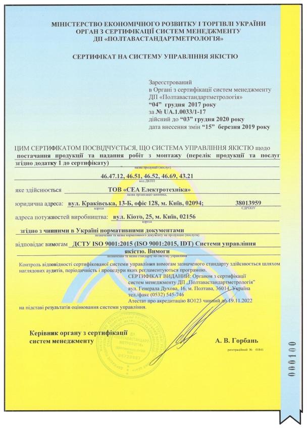 Поставка и монтаж оборудования и систем Компанией СЭА отвечают требованиям ISO 9001:2015