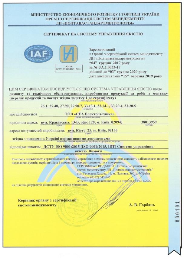 Ремонт и обслуживание оборудования Компанией СЭА отвечают требованиям ISO 9001:2015