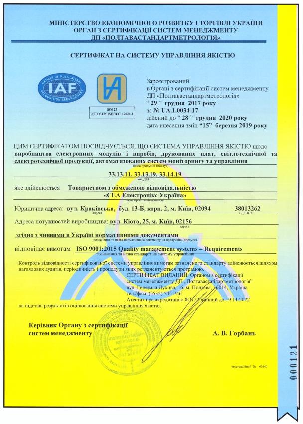 Собственное производство Компании СЭА отвечает требованиям ISO 9001:2015