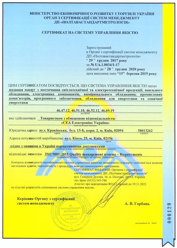 Поставка продукции и оборудования Компанией СЭА отвечает требованиям ISO 9001:2015