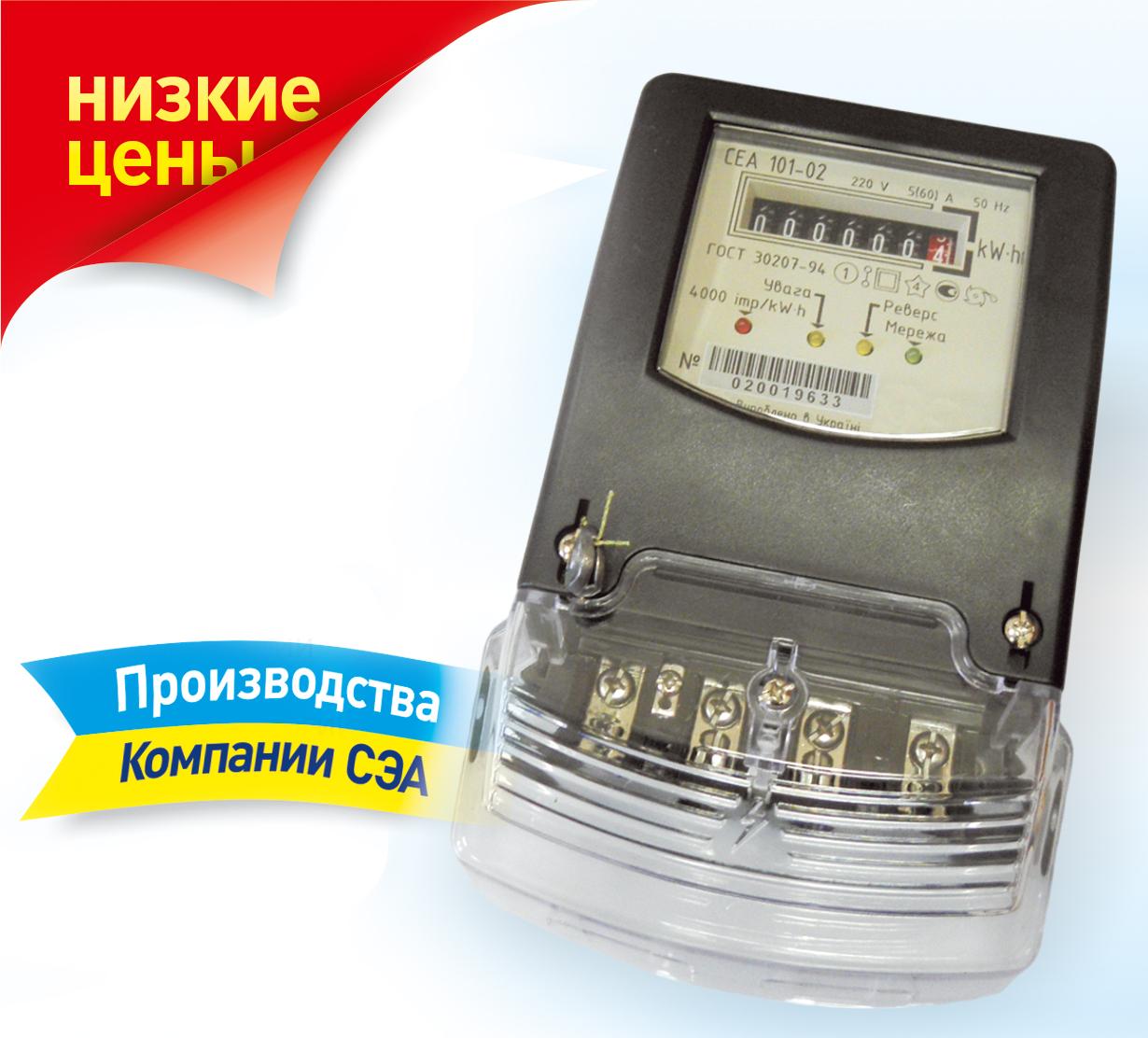 Счетчик электроэнергии СЭА