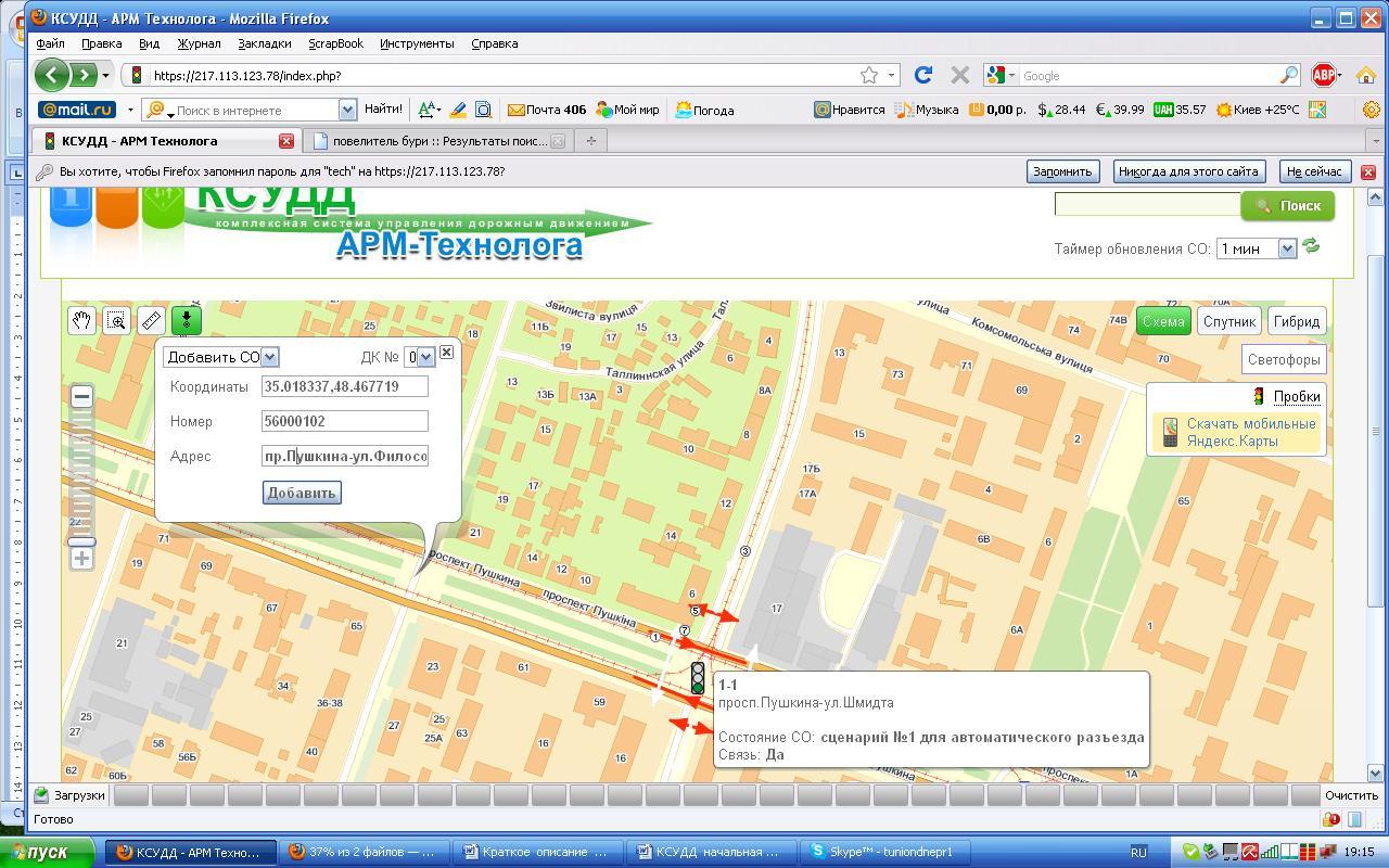 Комплексная система управления дорожным движением