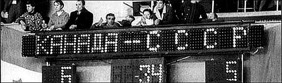 Информационные табло на лампах накаливания в СССР появились едва ли не раньше, чем на Западе.