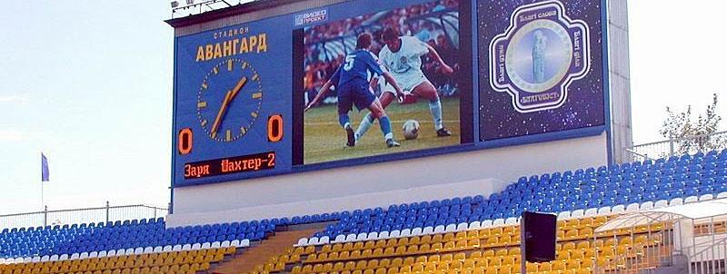 """Уже в 2003 году светодиодные экраны начали получать прописку на стадионах Украины, и одними из первых новое табло получили болельщики луганской """"Зари"""" на клубном стадионе """"Авангард"""""""