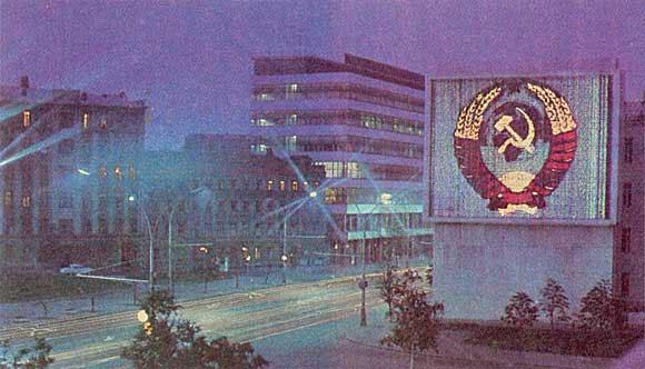 Первый уличный полноцветный видеоэкран в СССР был создан Винницким предприятием ЦКБИТ и установлен в Москве, на Калининском проспекте еще в 1972 году