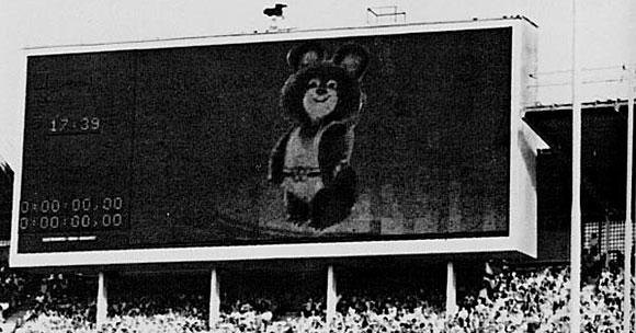 Во время Олимпиады в Москве табло стадиона им.Ленина в Лужниках работали в видеорежиме