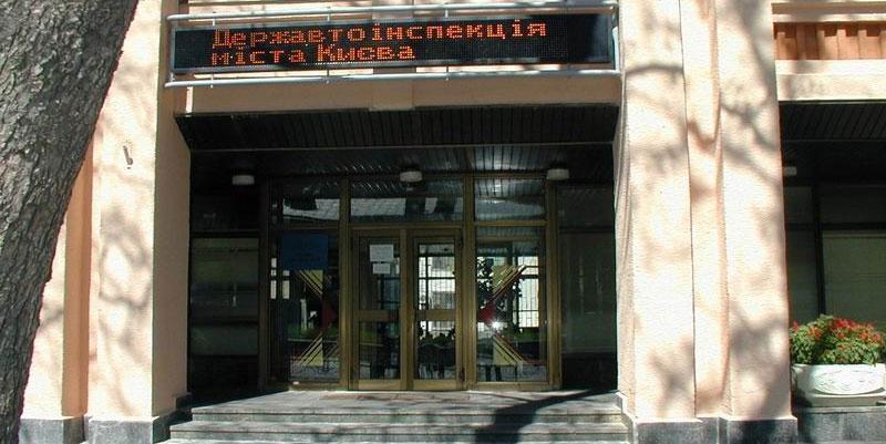 Доподлинно неизвестно, какой из экранов считать первым в Украине светодиодным экраном. Возможно это — информационное табло на здании ГАИ г.Киева. Монохромный экран низкого разрешения габаритами 4 х 0,4 метра заработал в октябре 2000 года
