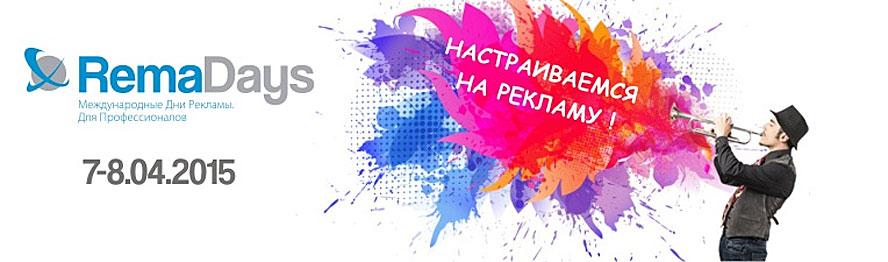 Выставка RemaDays пройдет 7-8 апреля 2015 года в Киеве, в Международном Выставочном Центре.